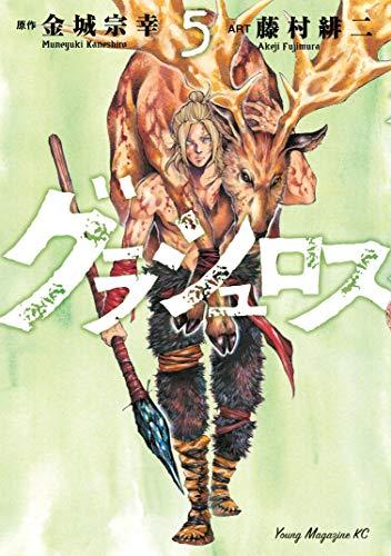 Gurashurosu (グラシュロス) 01-05