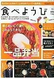 食べようび 2012年11月号〔雑誌〕