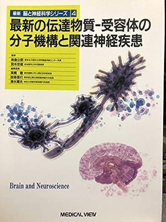 最新の伝達物質‐受容体の分子機構と関連神経疾患 (最新 脳と神経科学シリーズ)
