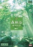 シンフォレストDVD 森林浴サラウンド[映像遺産・ジャパントリビュート]
