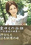 愛ゆえの孤独 ~太宰治の世界~ 押切もえ 辿る斜陽の時 [DVD]