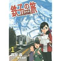 鉄子の旅 3代目 1 (サンデーGXコミックス)