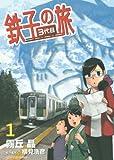 鉄子の旅 3代目 / 霧丘 晶 のシリーズ情報を見る