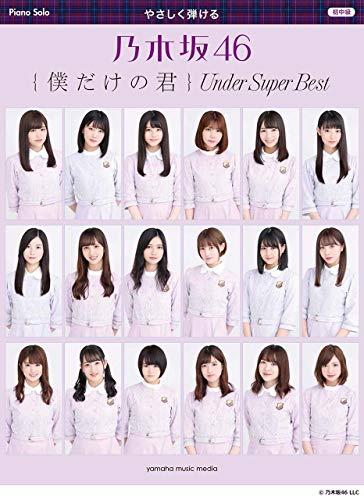 ピアノソロ やさしく弾ける 乃木坂46『僕だけの君 ~Under Super Best~』 (ピアノソロ初中級)