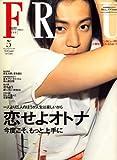 FRaU (フラウ) 2008年 05月号 [雑誌]