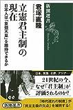 「立憲君主制の現在: 日本人は「象徴天皇」を維持できるか (新潮選書)」販売ページヘ