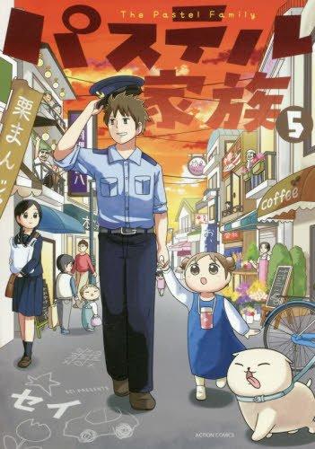 パステル家族(5) (アクションコミックス(comico books))