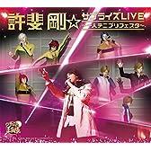 許斐剛☆サプライズLIVE~一人テニプリフェスタ~(Blu-ray Disc付)