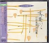 日本合唱曲全集 小林秀雄作品集 画像