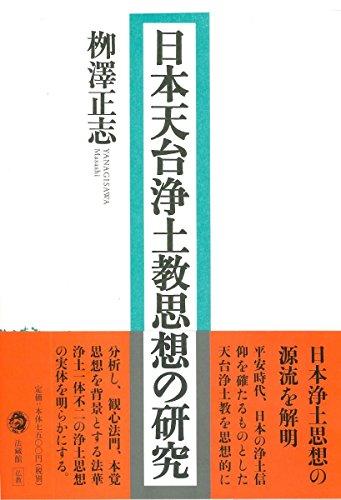 日本天台浄土教思想の研究