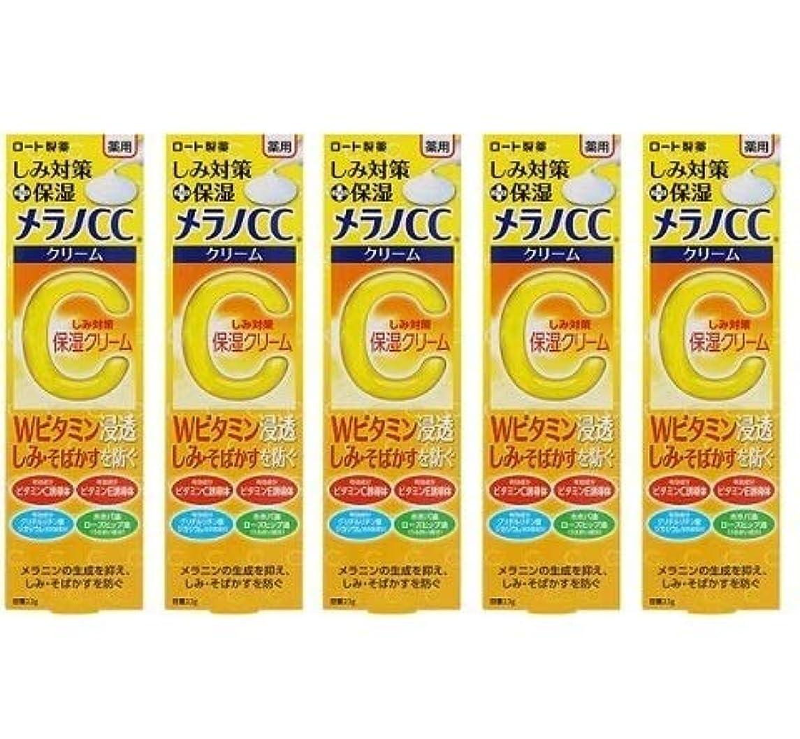 本当のことを言うと開いたアレルギー性メラノCC 薬用しみ対策 保湿クリーム 23g×5個セット