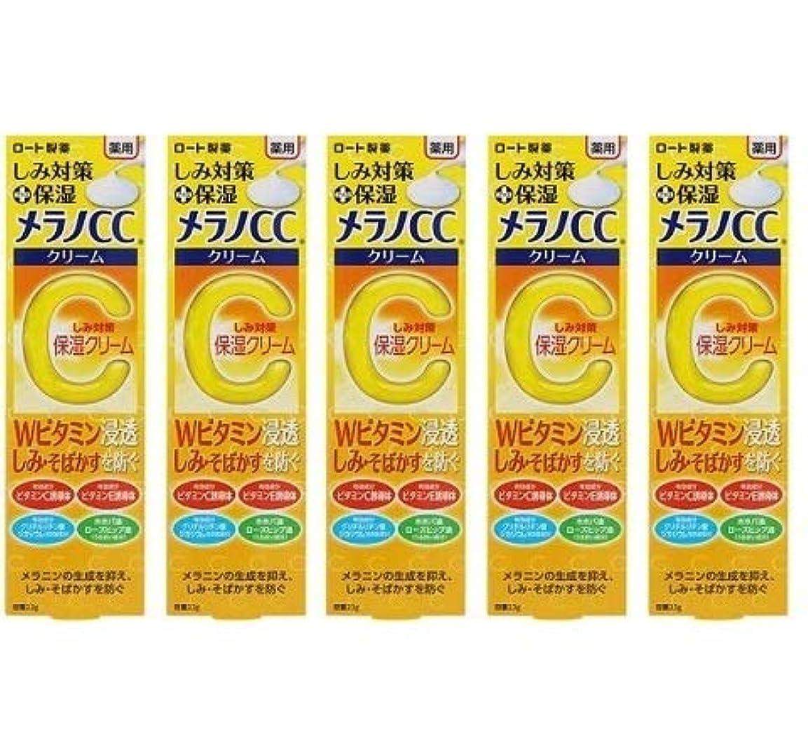 解釈的時代遅れ聖書メラノCC 薬用しみ対策 保湿クリーム 23g×5個セット