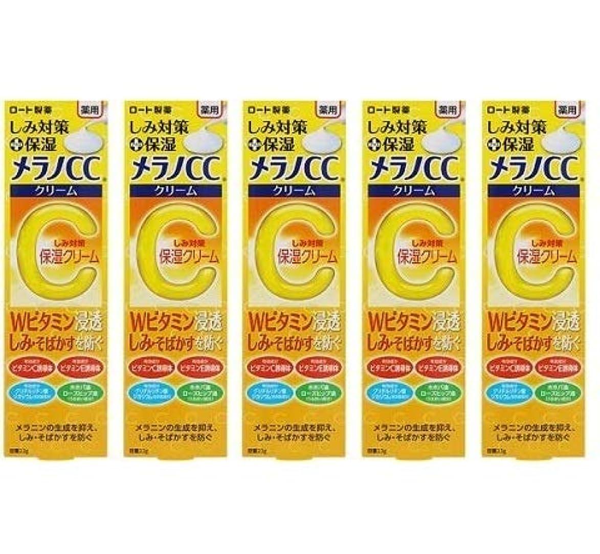 高さ尊敬する製油所メラノCC 薬用しみ対策 保湿クリーム 23g×5個セット