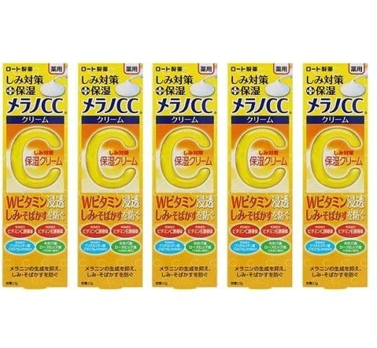 スペシャリストバスルームのためメラノCC 薬用しみ対策 保湿クリーム 23g×5個セット