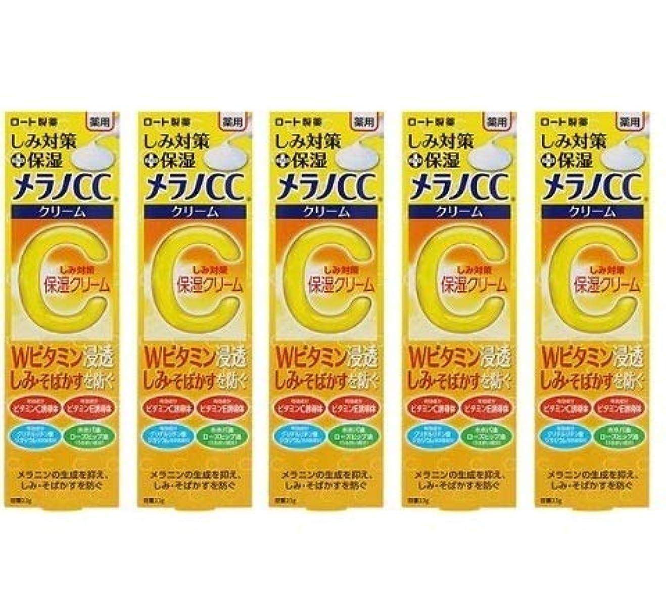 メラノCC 薬用しみ対策 保湿クリーム 23g×5個セット