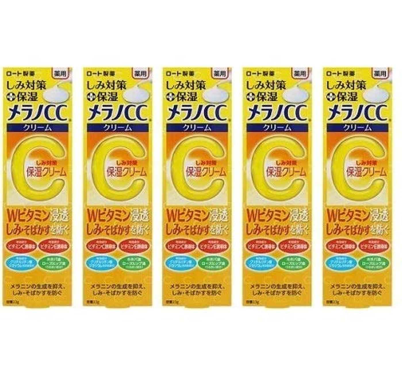 第四閉塞超えるメラノCC 薬用しみ対策 保湿クリーム 23g×5個セット