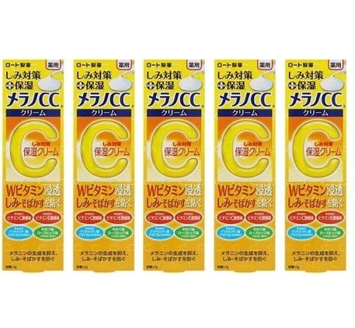 妥協奪うラインナップメラノCC 薬用しみ対策 保湿クリーム 23g×5個セット