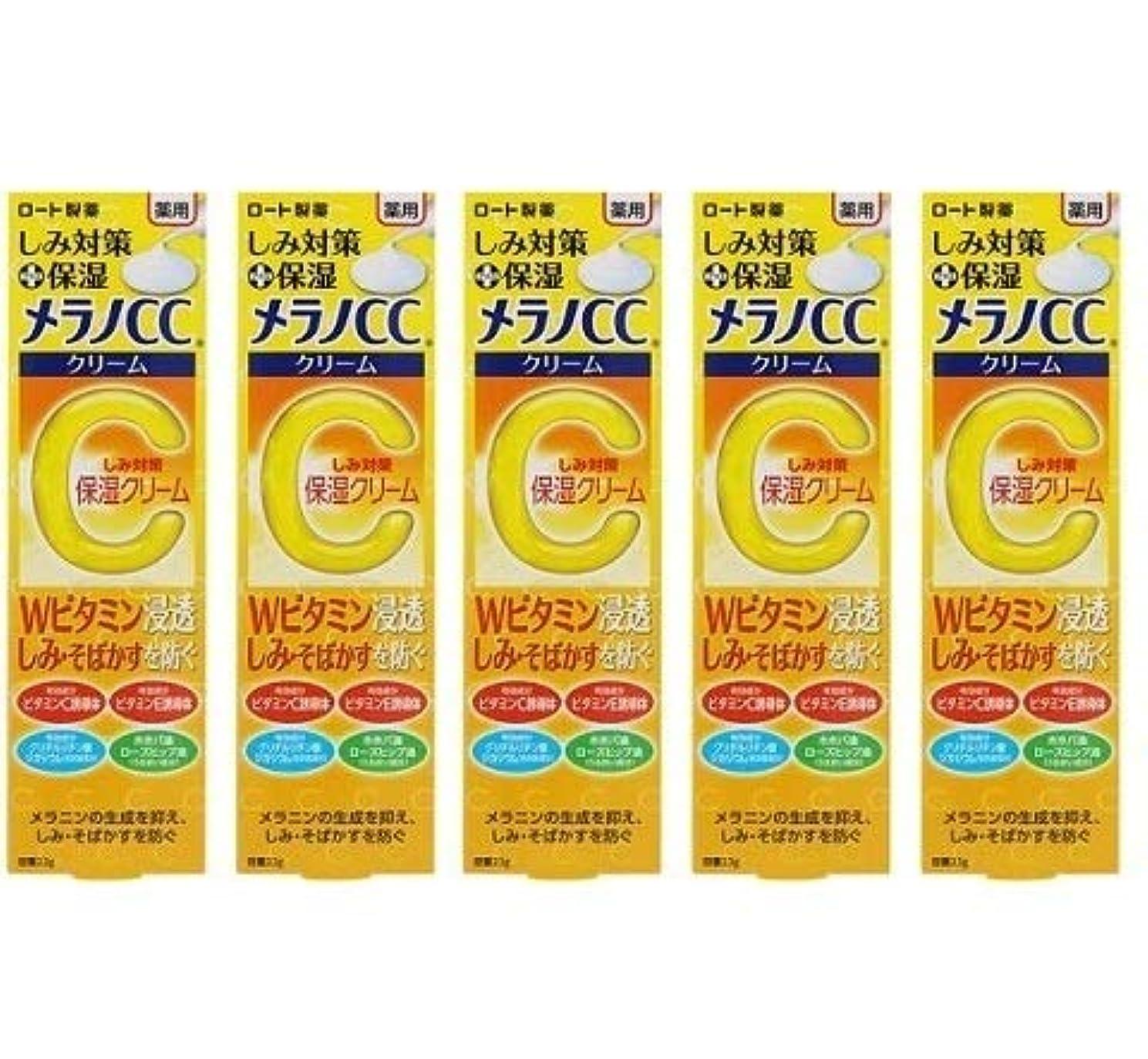 敗北神経障害影響メラノCC 薬用しみ対策 保湿クリーム 23g×5個セット