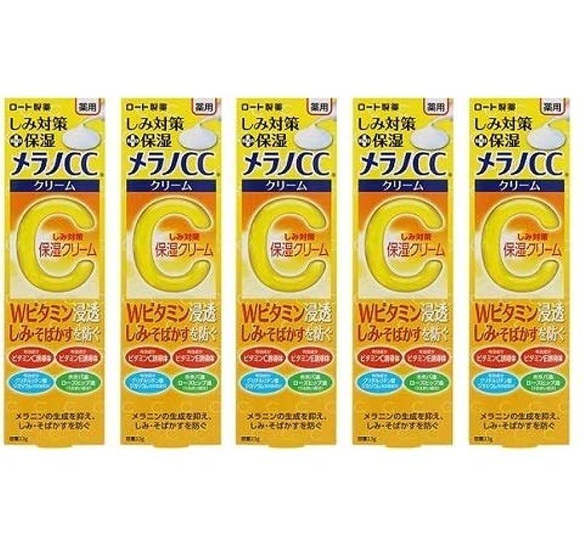 宣言サラミピアニストメラノCC 薬用しみ対策 保湿クリーム 23g×5個セット