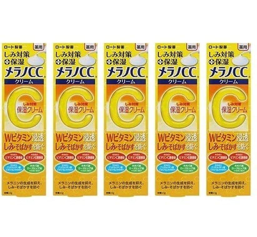 学生苦味説得メラノCC 薬用しみ対策 保湿クリーム 23g×5個セット
