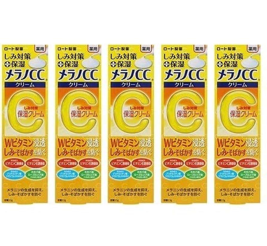 おなじみのパノラマリーズメラノCC 薬用しみ対策 保湿クリーム 23g×5個セット