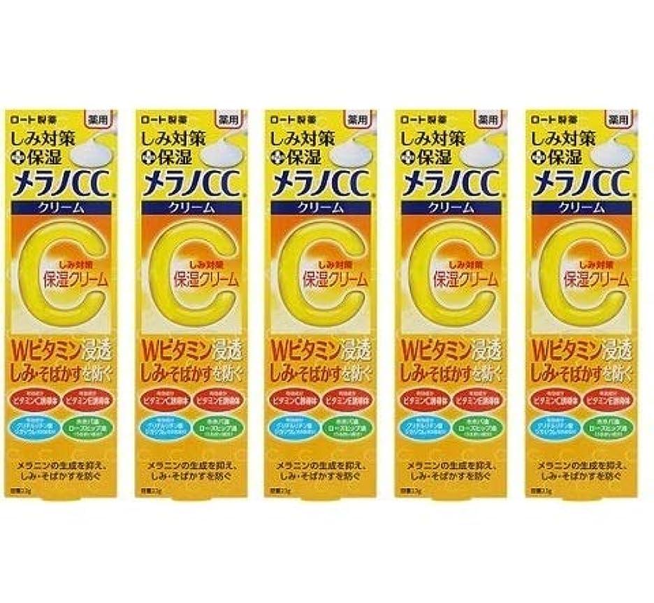 ストレスの多い聴衆明らかにするメラノCC 薬用しみ対策 保湿クリーム 23g×5個セット