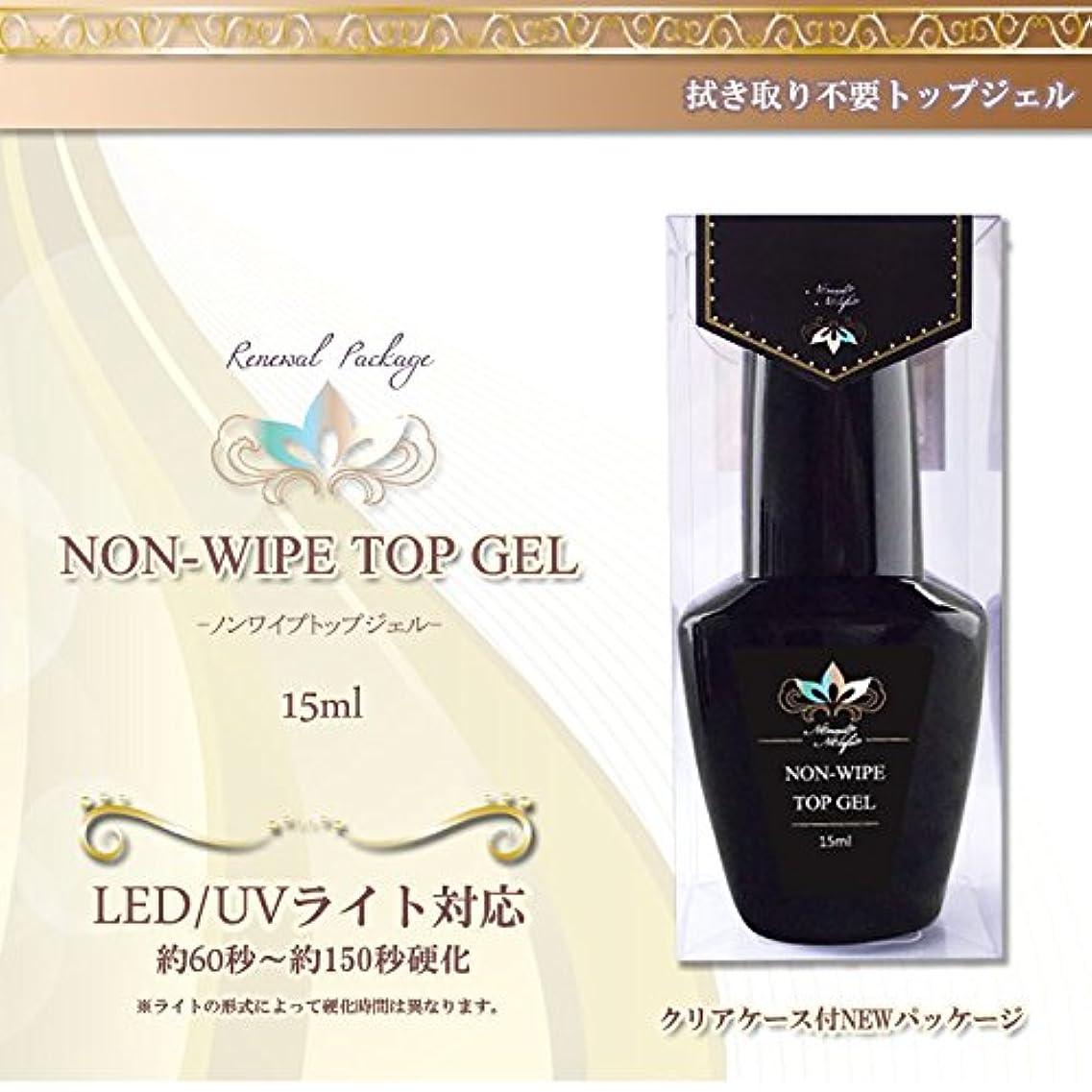 【ジェルネイル】NON-WIPE ノンワイプ トップジェル〈 拭き取り不要 〉15mL