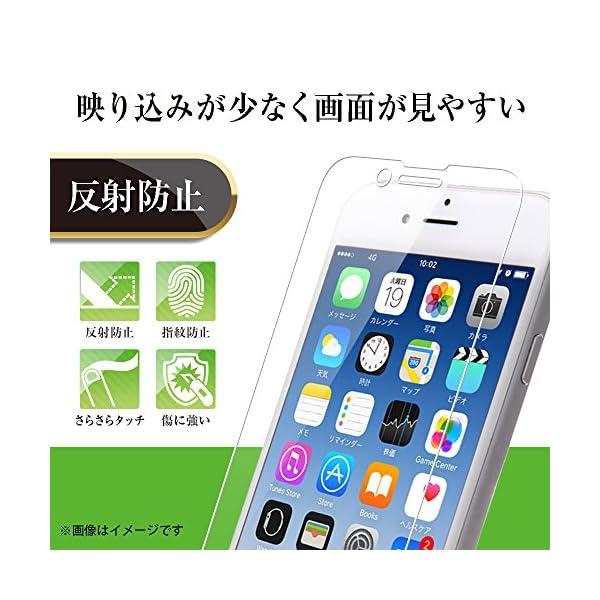 レイ・アウト iPhone7 フィルム 液晶保...の紹介画像3
