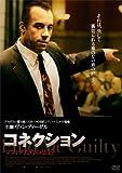 コネクション マフィアたちの法廷[DVD]
