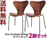 2脚で1セット アルネ・ヤコブセン Seven Chair セブンチェア ウォールナット ブラウン