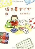 浮き草デイズ / たかぎ なおこ のシリーズ情報を見る