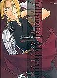 コミックスペシャルカレンダー2009 鋼の錬金術師 ([カレンダー])