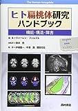 ヒト扁桃体研究ハンドブック―機能・構造・障害