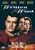 風と共に散る [DVD]