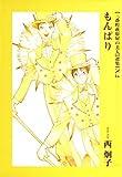 三番町萩原屋の美人選集EX.(2) もんぱり (ウィングス・コミックス)