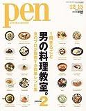 Pen (ペン) 2009年 12/15号 [雑誌]