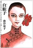 白眼子 / 山岸 凉子 のシリーズ情報を見る