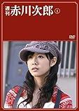 週刊 赤川次郎 1[DVD]