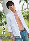 鮎川太陽/Turn Over a New Leaf [DVD]