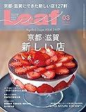 LEAF(リーフ)2020年3月号 (京都・滋賀 新しい店)
