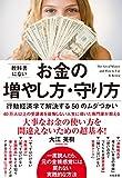 教科書にないお金の増やし方・守り方~行動経済学で解決する50のムダづかい