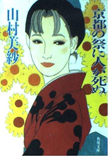 京都の祭に人が死ぬ (角川文庫)の詳細を見る