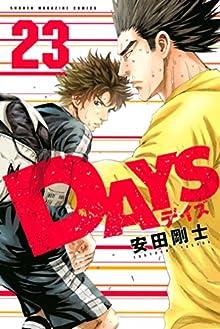 [安田剛士] DAYS -デイズ- 第01-23巻