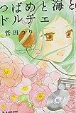 つばめと海とドルチェ / 菅田 うり のシリーズ情報を見る