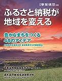 月刊事業構想別冊『ふるさと納税が地域を変える』