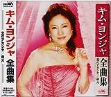 キム・ヨンジャ全曲集 / キム・ヨンジャ (CD - 2009)