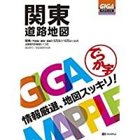 GIGAマップル でっか字関東道路地図 (GIGA Mapple)