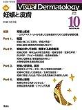 Visual Dermatology 2018年10月号 Vol.17 No.10 (ヴィジュアルダーマトロジー)
