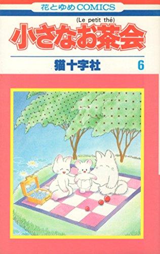 小さなお茶会 6 (花とゆめCOMICS)の詳細を見る