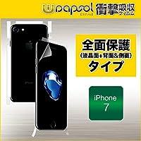 Wrapsol iPhone 7用 全面保護 (液晶面+背面&側面) 液晶保護フィルム 衝撃吸収Wrapsol ULTRA (ラプソル ウルトラ) WPIP7N-FB